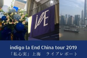 indigo-la-end-china-tour-live-report